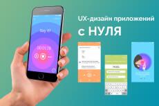 Прототип сайта, приложения 12 - kwork.ru