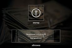 Сделаю оформление Вконтакте для группы 213 - kwork.ru