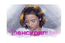 Расшифровка аудио- и видео файлов 6 - kwork.ru