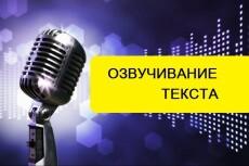 Озвучу текст любой сложности и характера для рекламы 13 - kwork.ru