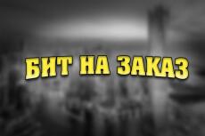 Наложу прогрессивные бит, басс и их составляющие для полного вайба 19 - kwork.ru