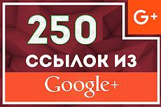 Проиндексирую 100 ссылок в Google 100% 17 - kwork.ru
