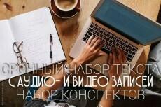 Качественно и быстро редактирую текст 16 - kwork.ru