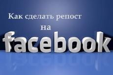 300 Facebook репостов 8 - kwork.ru