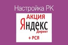 Настройка Яндекс Директ и РСЯ 22 - kwork.ru