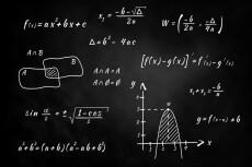 Помогу в решении учебных и-или научных задач по высшей математике 17 - kwork.ru