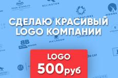 Грамотный и эффективный лого 8 - kwork.ru