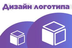 Сделаю логотип для вашей группы или компании 13 - kwork.ru