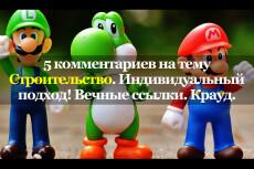 Ссылки 9 - kwork.ru
