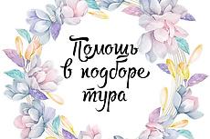 Рассчитаю вам тур в любую страну по самой низкой цене 14 - kwork.ru