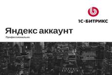 Создам за Вас 50 почтовых ящиков (Яндекс почта) 3 - kwork.ru