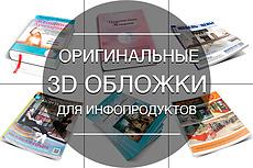 Сделаю уникальную 3D обложку для вашей книги 21 - kwork.ru