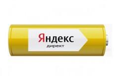 Ведение контекстной рекламы Яндекс.Директ - 1 неделя 7 - kwork.ru