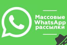 Разошлю сообщения в приложении Whatsapp 8 - kwork.ru