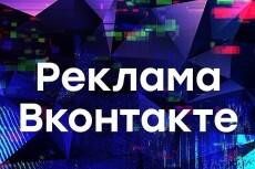 Курс - Реклама ВКонтакте + Бонус 6 - kwork.ru