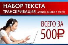 Перепечатка текста с PDF-скана, фотографий, рукописи 27 - kwork.ru