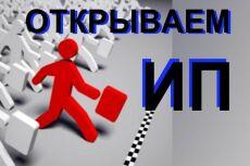 Регистрация ООО 16 - kwork.ru