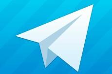 200 реальных подписчиков Telegram. Не боты 8 - kwork.ru