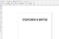 Отрисовка векторной графики, иконок 143 - kwork.ru