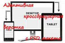 Адаптивная верстка страницы сайта по дизайн макету 29 - kwork.ru