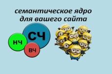 Ключевые слова из базы Букварикс 38 - kwork.ru