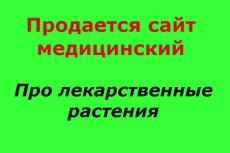 Продаю сайт, про недвижимость, стройку, ремонт. Есть демо 11 - kwork.ru