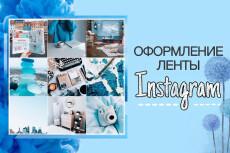 Обработаю фото для Instagram в едином стиле 17 - kwork.ru