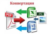 Переведу документы в форматы Word, Excel, PDF или JPG 4 - kwork.ru