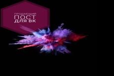 40 постов для вашей группы ВКонтакте 3 - kwork.ru