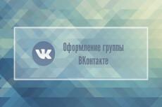 Дизайн аватара для группы Вконтакте, установка меню, виджетов 69 - kwork.ru