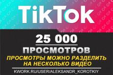 30000 Автолайков в Instagram. Автолайки в Инстаграм 26 - kwork.ru