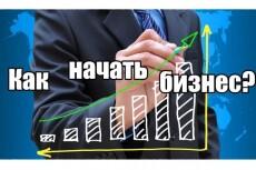 Экслюзивная система 2016 года заработка без вложений 5 - kwork.ru