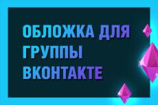 Оформление канала YouTube 24 - kwork.ru