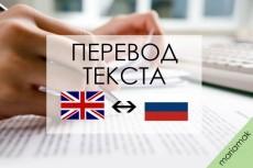 Быстро наберу текст на латинице или кириллице из любого источника 4 - kwork.ru