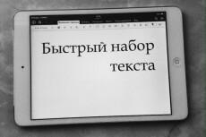 Напишу грамотно текст с аудио или видео или картинки 13 - kwork.ru