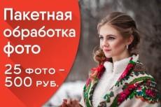 Обработка в фотошопе 33 - kwork.ru