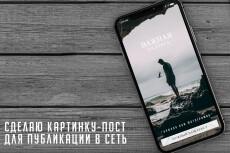 Дизайн в социальных сетях. Instagram. Facebook. Vk. Youtube 8 - kwork.ru