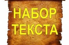 Пишу оригинальные поздравления на ваш вкус 3 - kwork.ru