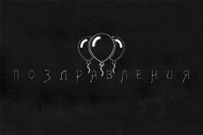 Видеопоздравление на день рождения 32 - kwork.ru