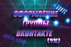 Создам уникальный дизайн постов в ВК 9 - kwork.ru