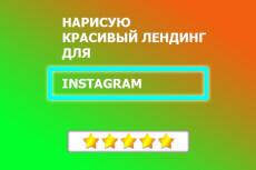 Скопирую все фото с instagram 7 - kwork.ru