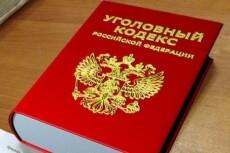 окажу юридические услуги 8 - kwork.ru
