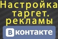 Настройка таргета в ВК и подбор ЦА 10 - kwork.ru