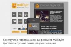 Настрою SMTP сервер для почтовой рассылки 16 - kwork.ru