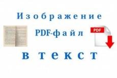 Вычитаю и отредактирую текст, перевод, повышу оригинальность 16 - kwork.ru
