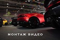 Монтаж видеоролика 25 - kwork.ru
