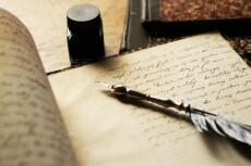 Напишу сценарий в стихах к любому мероприятию 11 - kwork.ru