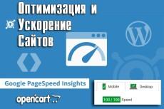 Закрою ссылки от индексации 3 - kwork.ru
