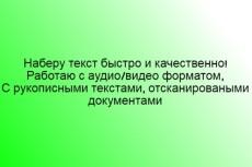 Грамотный набор текста, перевод аудио-, видеоматериала в текст 10 - kwork.ru
