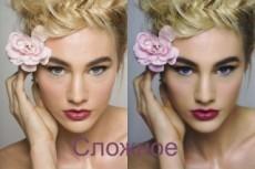 Сделаю цветокоррекцию, удаление фона,прочая работа с эффектами 19 - kwork.ru
